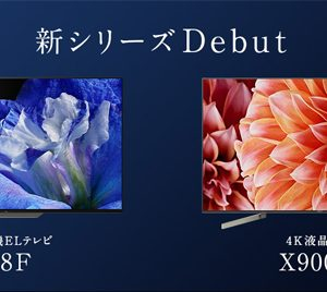 4K有機ELテレビ BRAVIA「A9F/A8Fシリーズ」、4K液晶テレビ BRAVIA「Z9F / X9000F / X8500F /X7500Fシリーズ」が価格改定により大幅に値下げ。