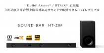 最新音声フォーマット「Dolby Atmos」「DTS:X」に対応したサウンドバー「HT-Z9F」と「HT-X9000F」を6月9日に発売。