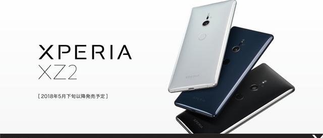 5月19日(土)22時頃からライブ配信。ドコモ、auからXperia XZ2シリーズ発表、4K BRAVIA 2018年モデル発表、α7RIIIアップデート etc