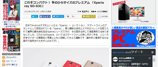 [ ASCII.jp x デジタル 掲載 ] これぞコンパクト! 手のひらサイズのプレミアム 「Xperia ray SO-03C」:Xperia温故知新! 波瀾万丈な歴史を紐解く