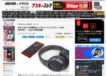 [ ASCII.jp x デジタル 掲載 ]カラフルかつ高機能なノイキャンヘッドフォン「WH-H900N」:Xperia周辺機器