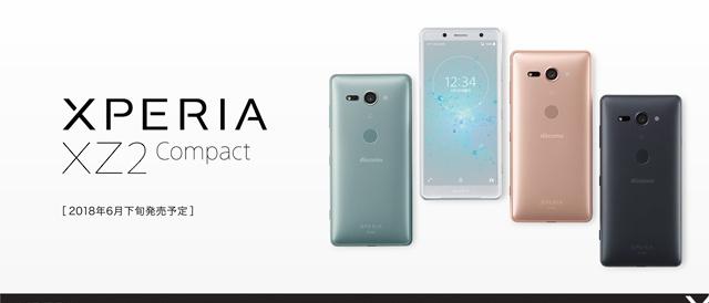 NTTドコモから「Xperia XZ2 Compact SO-05K」を6月下旬以降に発売。5月16日(水)正午から予約開始。