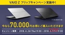 「VAIO Z フリップモデル」7万円の値下げキャンペーンを8月1日(水)午前9時まで延長(キャッシュバック対象)。また、「Z フリップ キーボードキャンペーン」も追加。