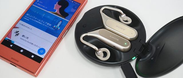「Xperia Ear Duo(XEA20)」に最新ファームウェア ver 2.0.0を更新。騒音が大きくてもはっきり聞こえる「ダイナミックノーマライザー」、タッチパッドに現在時刻読み上げやLINE送信に対応、他多数。
