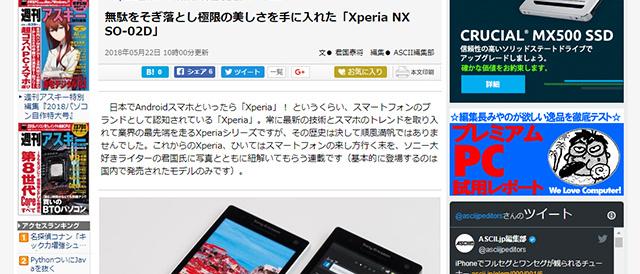 [ ASCII.jp x デジタル 掲載 ]  無駄をそぎ落とし極限の美しさを手に入れた「Xperia NX SO-02D」