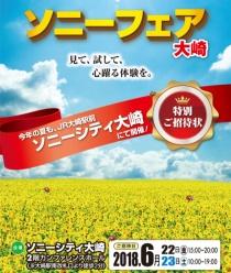 6月22日(金)23日(土)、ソニーシティ大崎で開催する「ソニーフェア大崎」に遊びに来ないかい!