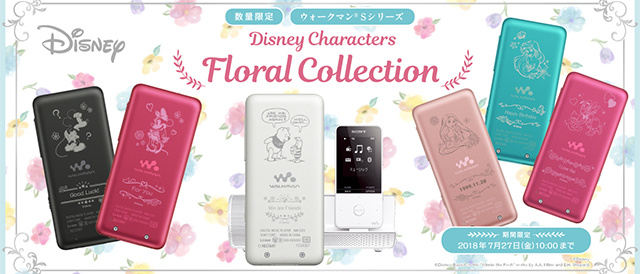 ウォークマンS310シリーズに、ソニーストア限定の「Disney Characters Floral Collection」を期間限定で販売。
