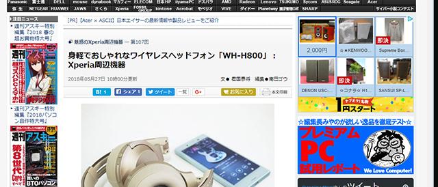 [ ASCII.jp x デジタル 掲載 ]身軽でおしゃれなワイヤレスヘッドフォン「WH-H800」:Xperia周辺機器
