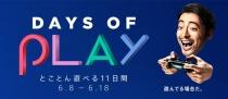 とことん遊べる11日間スペシャルセール「Days of Play」、数量限定モデル発売。