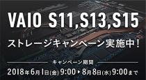 VAIO S11、VAIO S13の価格改定により最小構成価格を値下げして102,800円+税~。プロセッサー、ストレージ、指紋認証などの一部パーツも値下げ。
