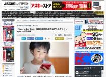 [ ASCII.jp x デジタル 掲載 ]「Xperia Ear Duo」は自分専用の優秀なアシスタント:Xperia周辺機器