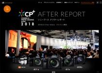 「CP+2018 ソニーブース スペシャルセミナー」のダイジェスト動画公開。見逃したスペシャルセミナーを視聴できるチャンス。