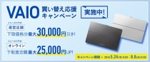 「VAIO買い替え応援キャンペーン」、ソニーストア直営店では下取り価格分として最大3万円引き、ソニーストアオンラインなら下取り査定額+最大25,000円アップ!
