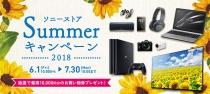 そうだソニーストア直営店へ行こう(゚∀゚)!!「ソニーストアSummerキャペーン2018」を2018年6月1日(金)から7月30日(月)の期間限定で開催。
