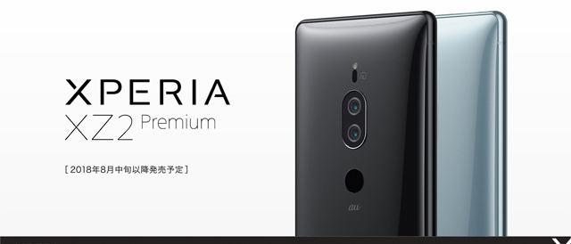 KDDIから「Xperia XZ2 SOV37 」を5月下旬に、「Xperia XZ2 Premium SOV38」を8月中旬に発売。