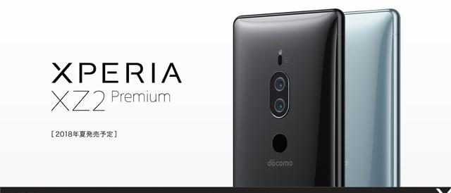 NTTドコモから「Xperia XZ2 Premium SO-04K」を今夏発売。2018年5月16日(水)正午から予約開始。