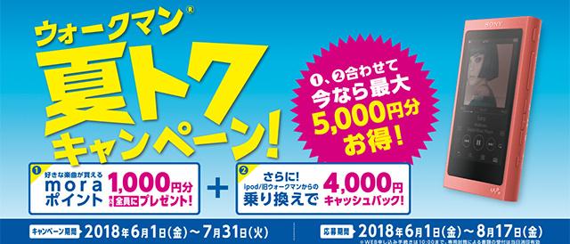 旧型ウォークマンやApple製iPodから新しいウォークマンへ乗り換えると、moraポイント1000円ぶん+クーポンと最大4,000円のキャッシュバックがもらえる「 ウォークマン®夏トクキャンペーン」。