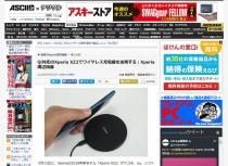 [ ASCII.jp x デジタル 掲載 ]Qi対応のXperia XZ2でワイヤレス充電器を活用する:Xperia周辺機器