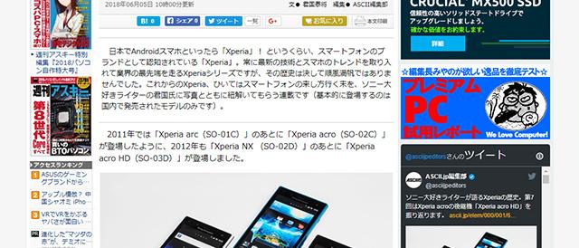 [ ASCII.jp x デジタル 掲載 ]私の毎日が進化する! 国内のニーズに応えたXperia acro HD
