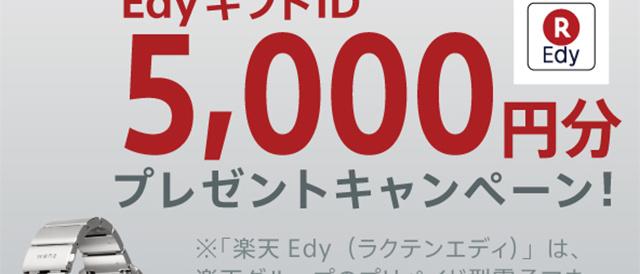 対象の「wena wrist(ウェナ リスト)」を購入して応募すると、抽選で200名にEdyギフトID 5,000円分がもらえるプレゼントキャンペーンを開催。