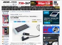 [ ASCII.jp x デジタル 掲載 ]とにかく小さいワイヤレスイヤフォン「WI-SP500」:Xperia周辺機器