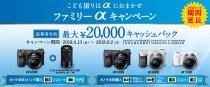 α6300/α6000/α5100を対象にした、最大20,000円キャッシュバックの「こども撮りはαにおまかせ ファミリーαキャンペーン」を2018年9月2日(日)まで期間延長。