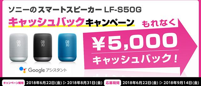 スマートスピーカー「LF-S50G」を対象に、5,000円キャッシュバックの「スマートスピーカーキャッシュバックキャンペーン」。