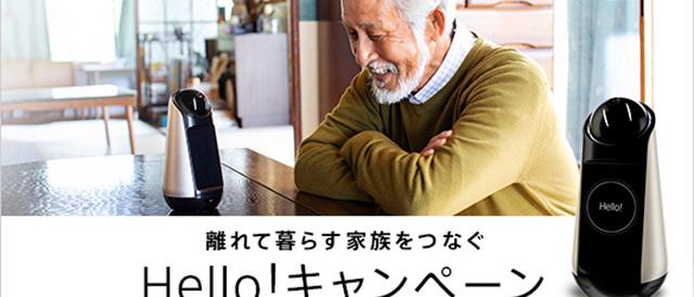 コミュニケーションロボット「Xperia Hello!」を購入すると20,000円もらえる「Xperia Hello!キャッシュバックキャンペーン」と、「Xperia Touch」を購入するとHulu 12ヶ月見放題キャンペーン。