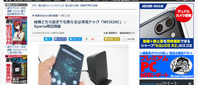 [ ASCII.jp x デジタル 掲載 ]縦横どちら置きでも使えるQi充電ドック「WCH20C」:Xperia周辺機器