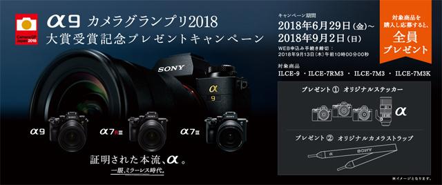デジタル一眼カメラα9、α7R III、α7IIIを購入すると、オリジナルステッカーとオリジナルストラップがもらえる「α9 カメラグランプリ2018大賞受賞記念キャンペーン」