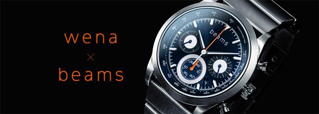 「wena x beams」コラボモデル待望の第3弾は、ソーラー式の時計ヘッド部を採用した「Chronograph Solar Silver -beams edition-」