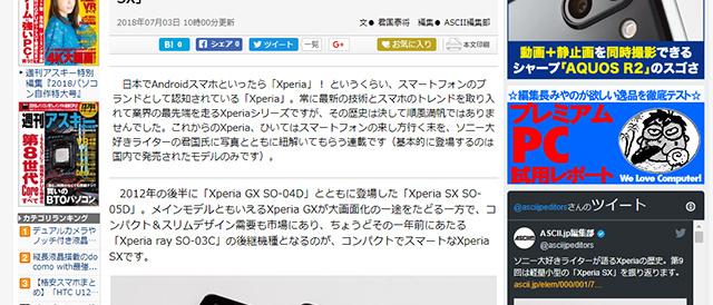 [ ASCII.jp x デジタル 掲載 ]95gで防水以外全部入り! 思いのままに操る快適さ「Xperia SX」