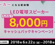 LED電球スピーカー「LSPX-103E26」を対象に、8,000円キャッシュバックの「LED電球スピーカーキャッシュバックキャンペーン」。