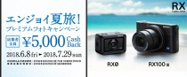 デジタルスチルカメラRX100III/RX0を購入すると5,000円のキャッシュバック「エンジョイプレミアムフォトキャンペーン」