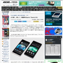 [ ASCII.jp x デジタル 掲載 ]より速く、美しく! 新基準のXperia「Xperia GX」