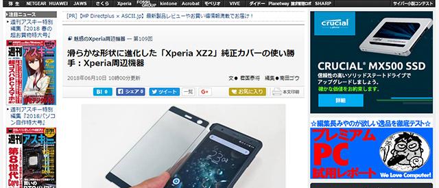 [ ASCII.jp x デジタル 掲載 ]滑らかな形状に進化した「Xperia XZ2」純正カバーの使い勝手:Xperia周辺機器