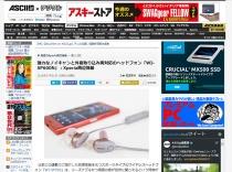 [ ASCII.jp x デジタル 掲載 ]強力なノイキャンと外音取り込み両対応のヘッドフォン「WI-SP600N」:Xperia周辺機器