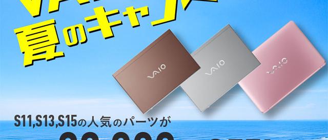 VAIO S11、VAIO S13、VAIO S15のパーツが最大33,000円OFFとなる「VAIO 夏のキャンペーン」を、2018年8月8日(水)9時までの期間限定で開催。