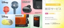 ワイヤレスノイズキャンセリングステレオヘッドセット「WF-1000X / WF700SP」や「h.ear in 2 Wireless / h.ear in 2」に、キャラクターを刻印できるソニーストア限定のイニシャル刻印サービス。Disnyキャラクターを追加。7月30日(月)10時まで刻印手数料無料。