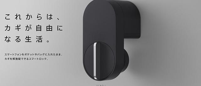 スマホをポケットやバッグにいれたままカギを開け締めできるスマートロック「Qrio Lock」。従来モデルより軽量化&高速レスポンス、別売Qrio Keyでの開け締めもできる。
