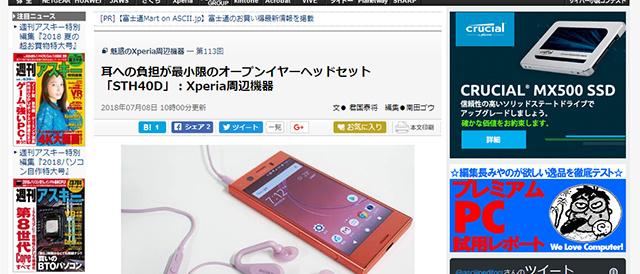 [ ASCII.jp x デジタル 掲載 ] 耳への負担が最小限のオープンイヤーヘッドセット「STH40D」:Xperia周辺機器