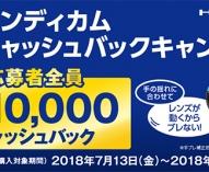 4Kハンディカム、ハイビジョンハンディカムを対象に、最大10,000円キャッシュバックの「ハンディカムキャッシュバックキャンペーン 18夏秋」