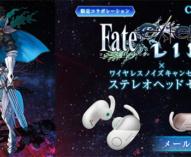 ソニーストア限定 「ワイヤレスノイズキャンセリングステレオヘッドセット × Fate/EXTELLA LINK (フェイト/エクステラ リンク)」コラボレーションモデル決定、メール登録受付中!
