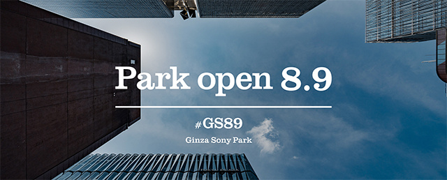 銀座ソニービル跡地に、2018年8月9日(木)から「Ginza Sony Park」を開園。2020年秋まで様々なプログラムを行う予定。