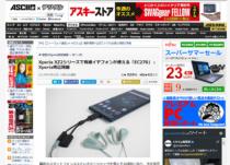 [ ASCII.jp x デジタル 掲載 ] Xperia XZ2シリーズで有線イヤフォンが使える「EC270」:Xperia周辺機器