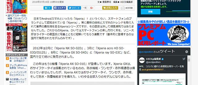 [ ASCII.jp x デジタル 掲載 ] ソニエリのロゴが消滅! 追求したのは自在という感覚「Xperia AX」