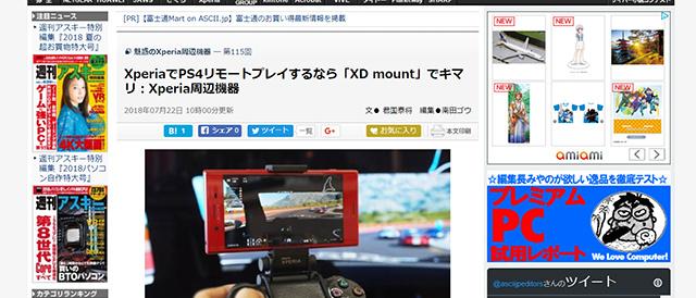 [ ASCII.jp x デジタル 掲載 ] XperiaでPS4リモートプレイするなら「XD mount」でキマリ:Xperia周辺機器