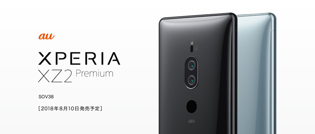au「Xperia XZ2 Premium SOV38」を8月10日に発売。