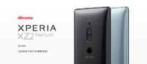 NTTドコモ「Xperia XZ2 Premium SO-04K」を7月27日に発売。