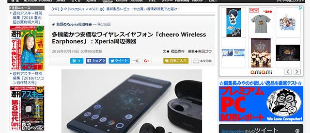 [ ASCII.jp x デジタル 掲載 ] 多機能かつ安価なワイヤレスイヤフォン「cheero Wireless Earphones」:Xperia周辺機器